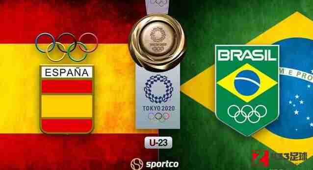 西班牙队,巴西队,西班牙巴西,奥运男足西班牙vs巴西阵容:苏比门迪,梅里诺在内